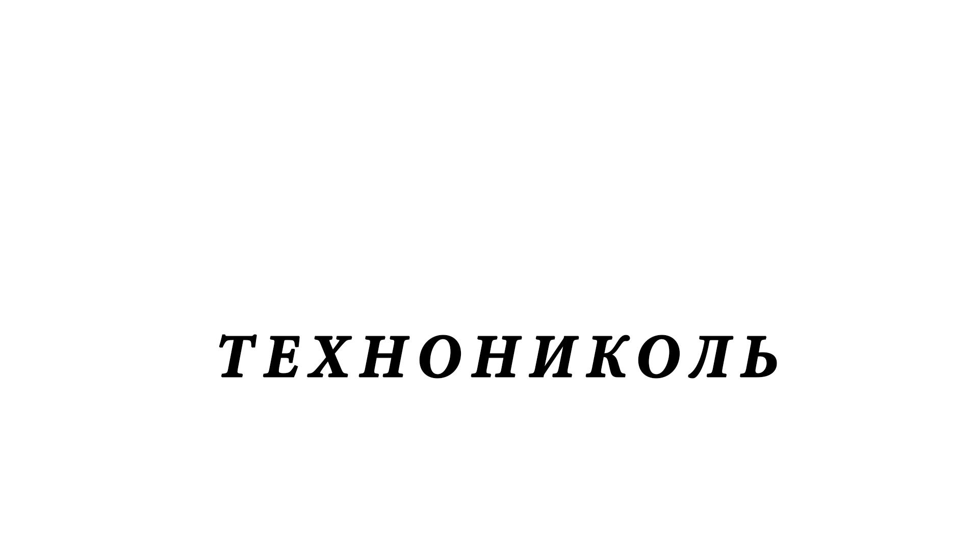 Каменная вата - ТЕХНОНИКОЛЬ