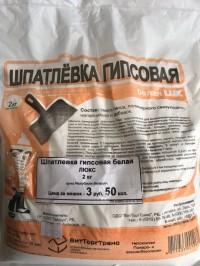 Шпатлевка гипсовая белая lux 2кг