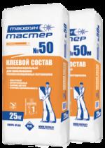 ТАЙФУН МАСТЕР № 50