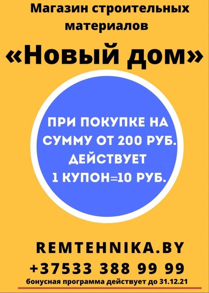 Совершай покупку от 200 рублей- получи скидку 10 рублей