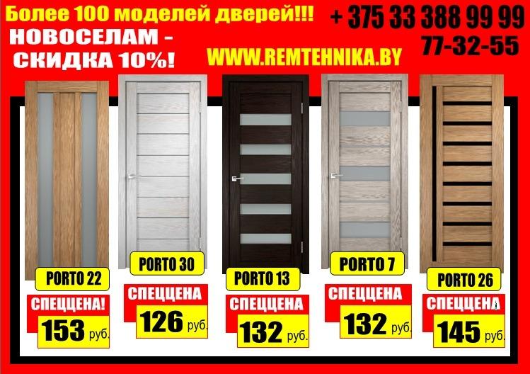 😃Время выгодных покупок! Межкомнатные двери в РАССРОЧКУ! 🚀