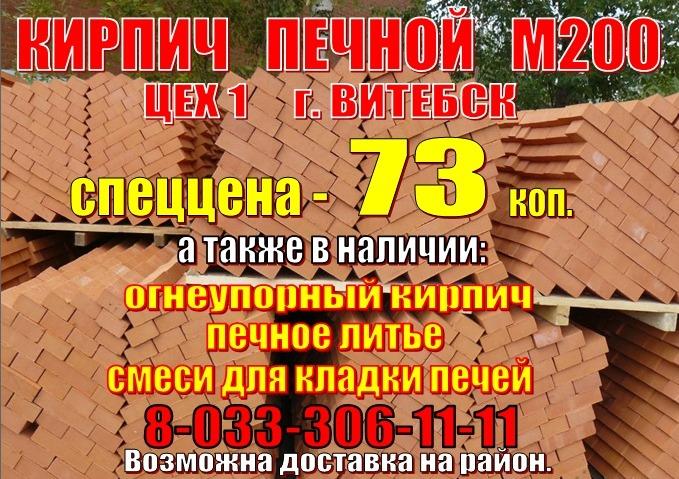 💥Кирпич печной марка М200 цех № 1 пр-во Витебск!💥