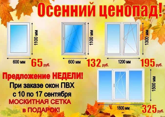 Осенний ценопад на окна ПВХ!