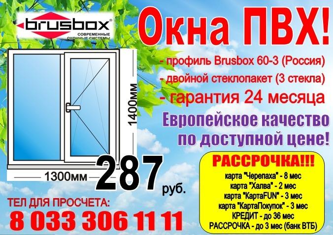 🔥Согревающие цены на окна ПВХ в феврале!❄