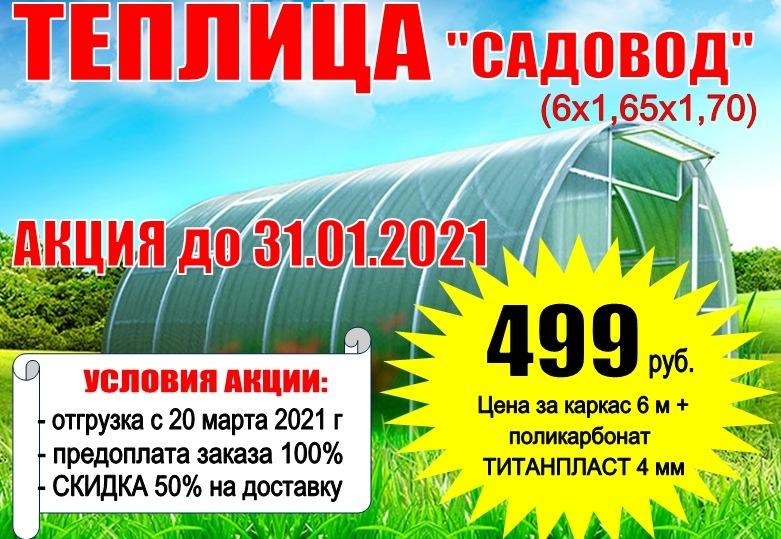Теплица 6 метров с поликарбонатом всего за 499 рублей!