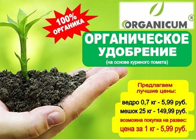 Органическое удобрение нового поколения!