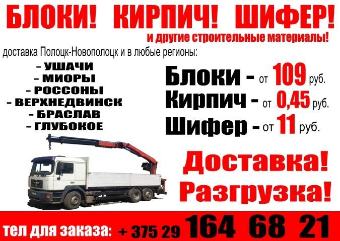 ДОСТАВКА/РАЗГРУЗКА!