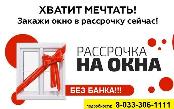 📢Окна в Рассрочку без Банка! 💥Акция!💥