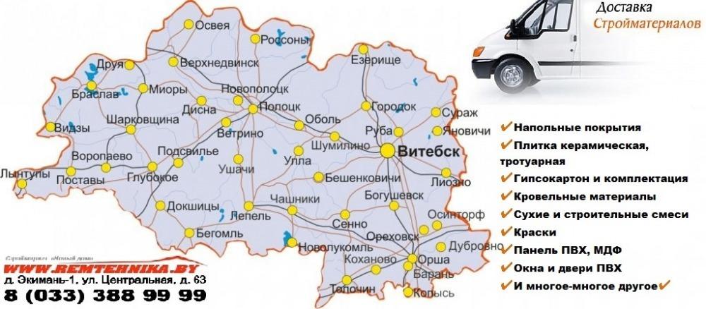 Принимаем заказы и организуем доставку по всей Витебской области