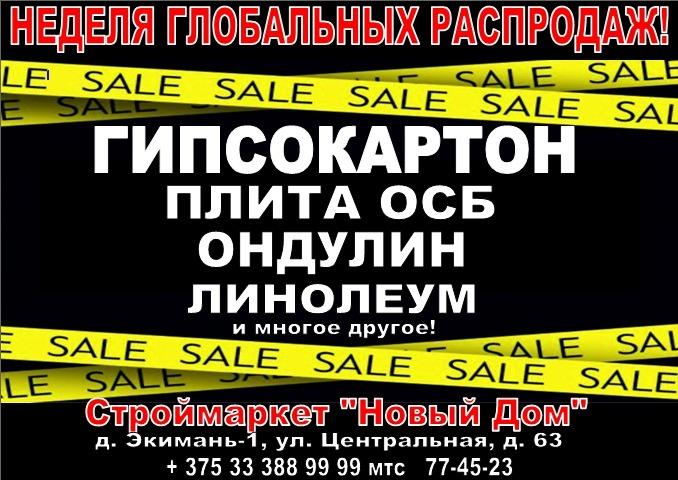 Неделя глобальных распродаж!
